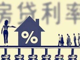 房贷基准利率什么意思?贷款基准利率是年利率还是月利率?房贷基准利率上浮15%是多少?