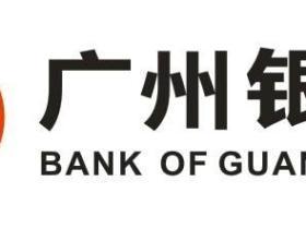 广州银行信用卡还款日是多久?广州银行信用卡还款方式有哪些?