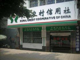 农村信用社贷款额度有多大的?农民申请小额贷款的条件