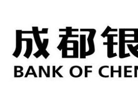成都银行工资流水单贷款怎么办理?