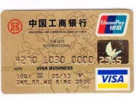 工行visa卡(双币种)是什么意思?工商银行Visa卡好吗?
