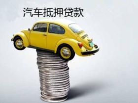 贵阳车辆抵押贷款办理流程是什么?贵阳贵阳车辆抵押贷款利率如何?