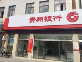 贵州银行怎么样靠谱吗?贵州银行信用卡申请技巧 贵州银行直销银行是什么意思?