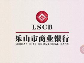 乐山市商业银行靠谱吗?乐山商业银行app怎么样?