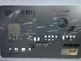 恒丰银行信用卡好批吗?恒丰银行信用卡怎么样?