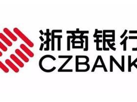 浙商银行小额贷款条件是什么?浙商银行小额贷款需要收入证明吗?
