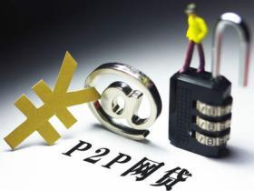 p2p是什么意思啊?p2p网贷有那些好处?p2p网贷有什么风险?