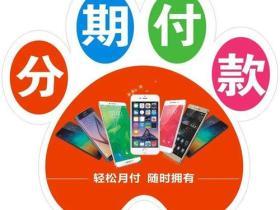 手机分期付款需要什么条件?手机分期付款是怎么分期的?手机分期付款划算不?