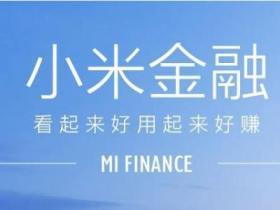 小米金融贷款可靠吗?小米金融贷款条件以及利率是什么?小米金融怎么贷款额度多少?