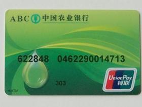 农业银行卡如何办理?农行银行卡余额查询方法 农行银行卡种类有哪些?