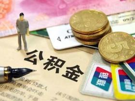 重庆公积金贷款额度怎么计算?重庆公积金贷款办理流程有哪些?