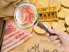 上海信用贷款哪家好?上海银行信用贷有哪些?