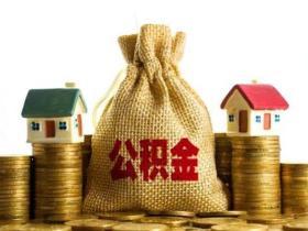公积金和商业贷款利率对比介绍 失业后能用公积金贷款买房吗?