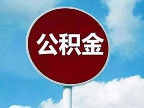 武汉公积金贷款政策2020 武汉公积金贷款需要什么条件
