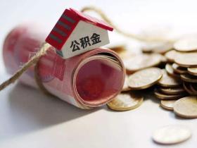 公积金贷不了最高额度怎么办?组合贷款来帮忙!