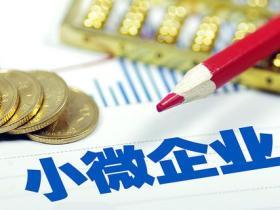 银行小微企业贷款存在风险吗?小微企业贷款需要什么条件?