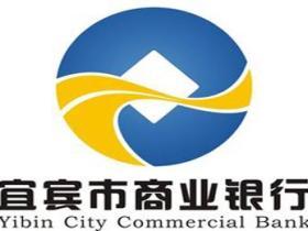 宜宾市商业银行贷款利率多少?宜宾市商业银行贷款业务怎么样?宜宾商业银行贷款条件及流程
