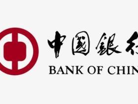 中国银行贷款利率是多少?中国银行贷款条件要求有哪些?中国银行个人贷款业务流程