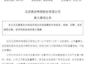 突发!燕京啤酒48岁董事长被立案调查 年内股价大涨30% 7.3万股民有点慌?