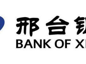邢台银行信用卡申请条件是什么?邢台银行信用卡还款日是多久