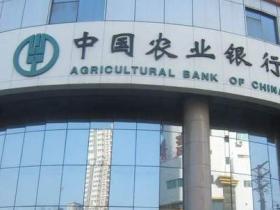 农业银行无抵押贷款额度利息是多少?农业银行无抵押贷款条件以及所需资料