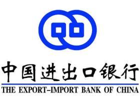 中国进出口银行贷款条件对象 中国进出口银行贷款品种及中国进出口银行贷款优惠政策有哪些?