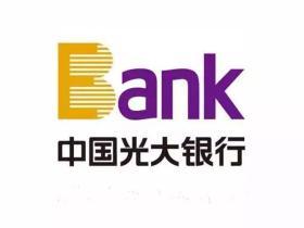 光大银行二手房贷款去哪里办理?光大银行二手住房贷款(申请条件、额度、期限、还款方式)