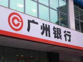 广州银行有无抵押信用贷款吗?广州银行信用贷款有哪些