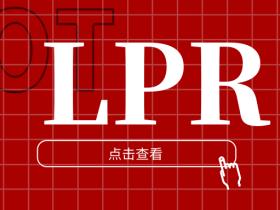 lpr浮动利率和固定利率是什么意思?