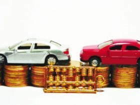 车贷逾期一天罚多少钱?车贷逾期后果严重吗?