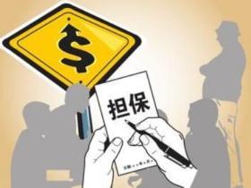 银行贷款担保人的责任都有哪些?需要注意什么问题?