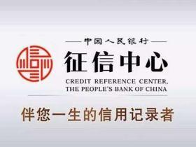 中国人民银行征信中心官网查询怎么查?周末上班吗?