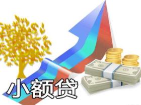 深圳正规小额贷款公司有哪些都在哪里?