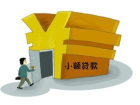昆明无抵押小额贷款一般都是怎么申请的?