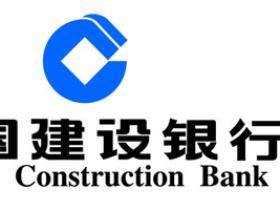 建设银行个人无抵押小额贷款需要满足的条件有哪些?