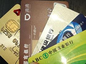 银行信用卡利息多少?信用卡取现利息高吗?