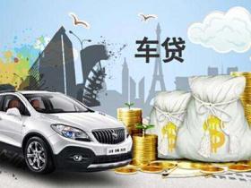 买车怎么贷款?重庆贷款买车的几种方式