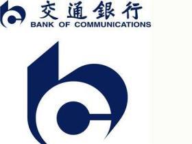 交通银行小额贷款需要什么条件以及资料?有这三点必须的