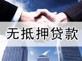 在上海办理个人无抵押贷款条件是什么?贷款的额度一般多少?