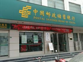 邮政个人贷款种类有哪些?邮政银行个人贷款怎么申请?