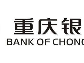 重庆银行贷款条件一般都需要看哪些方面的情况?