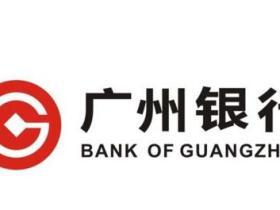 广州银行贷款利率多少?广州银行贷款申请条件有哪些?广州银行贷款怎么样?