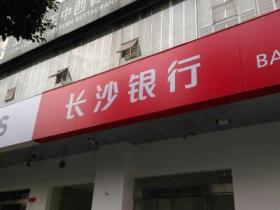 长沙银行房贷利率是多少?长沙银行房贷通过容易吗?长沙银行房贷程序