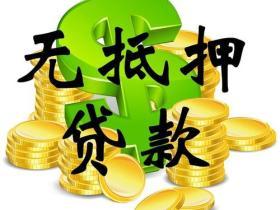如何办理济南市无抵押贷款?借款人申请条件及所需材料