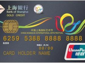 上海银行信用卡取现额度规定 取现方法和利息又是怎么计算?