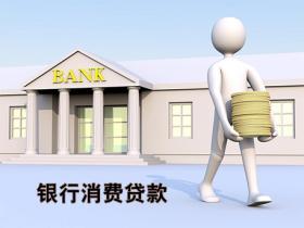 消费贷款是什么意思?消费贷款哪个银行好?