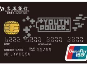 交通银行信用卡客服电话是多少?交通银行信用卡客服电话怎么转接人工服务?人工服务免费吗?