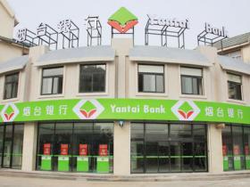 烟台银行怎么样?烟台银行信用卡如何申请?