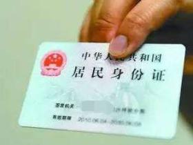 用身份证可以小额贷款吗?临时身份证怎么贷款?