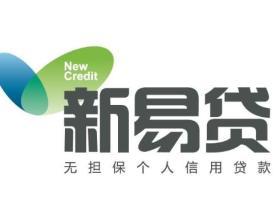 中国银行新易贷怎么样?中国银行新易贷如何申请?